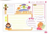 国际儿童图书日手抄报资料