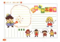 国际儿童节端午节手抄报内容