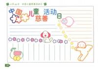中国儿童慈善活动日手抄报内容