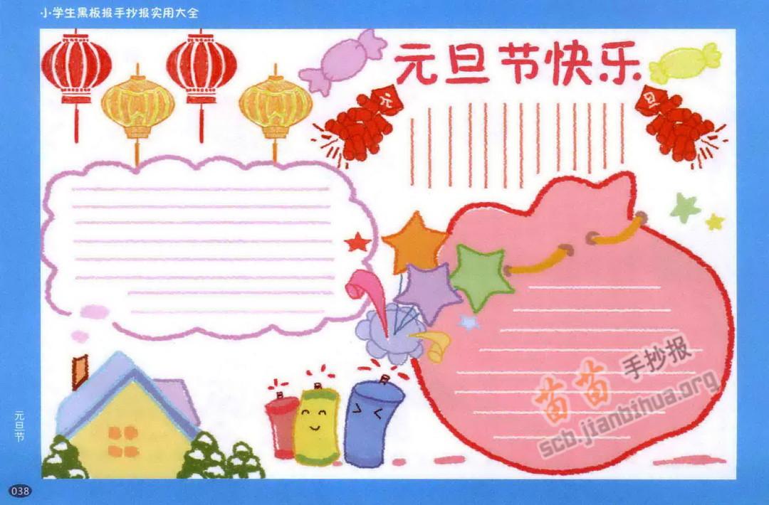 元旦节快乐手抄报图片