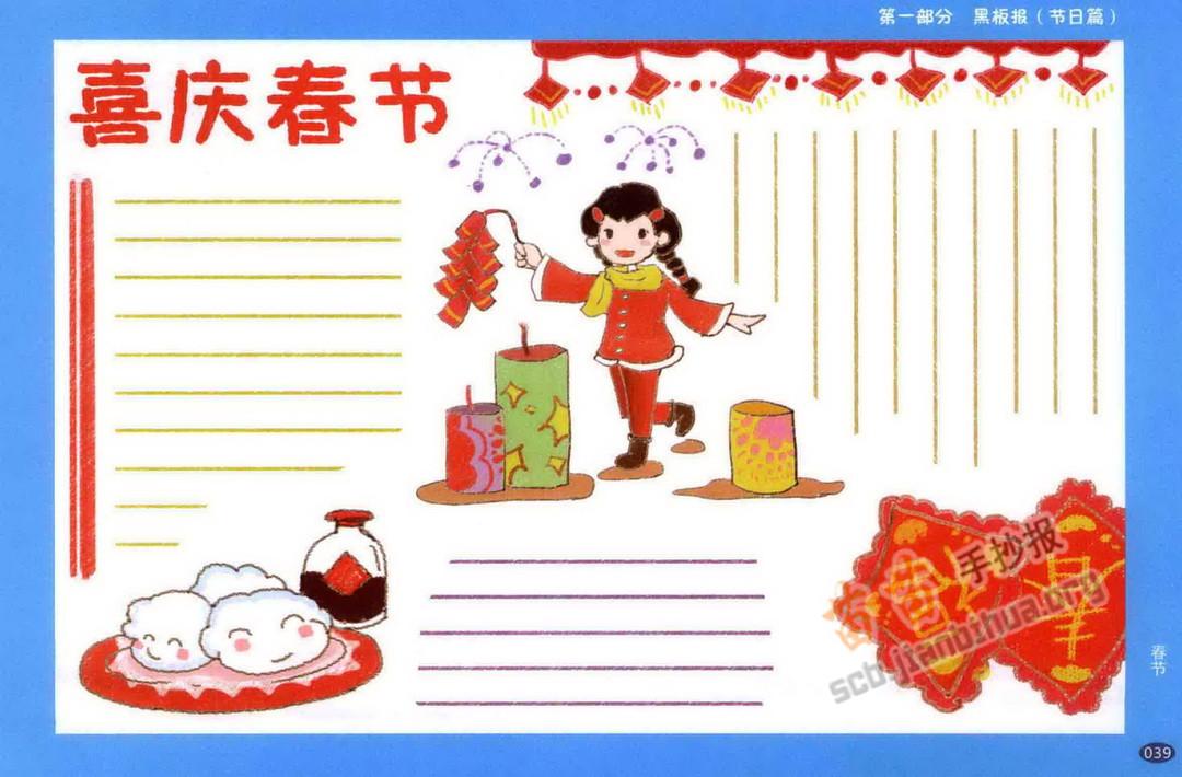 喜庆春节手抄报图片