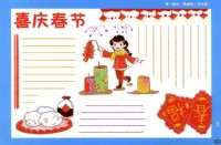 喜庆春节手抄报资料