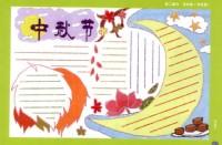 小学三年级中秋节手抄报内容