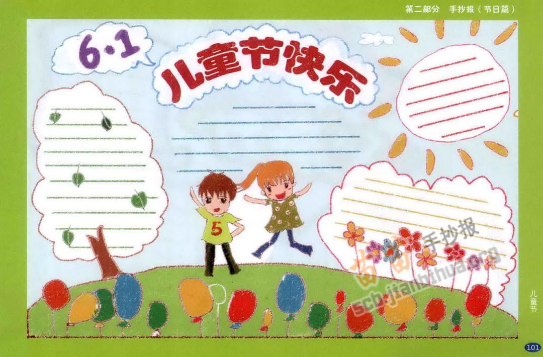 6.1儿童节快乐手抄报图片