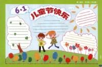 6.1儿童节快乐手抄报资料