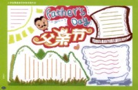 关于父亲节的手抄报内容资料