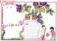 5.1国际劳动节手抄报资料