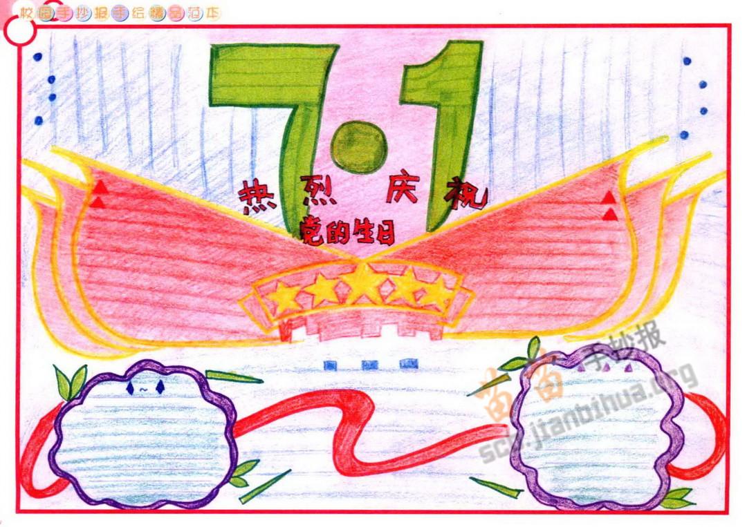 7.1热烈庆祝党的生日手抄报图片