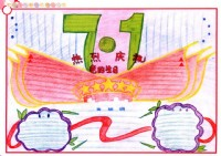 7.1庆祝党的生日手抄报资料