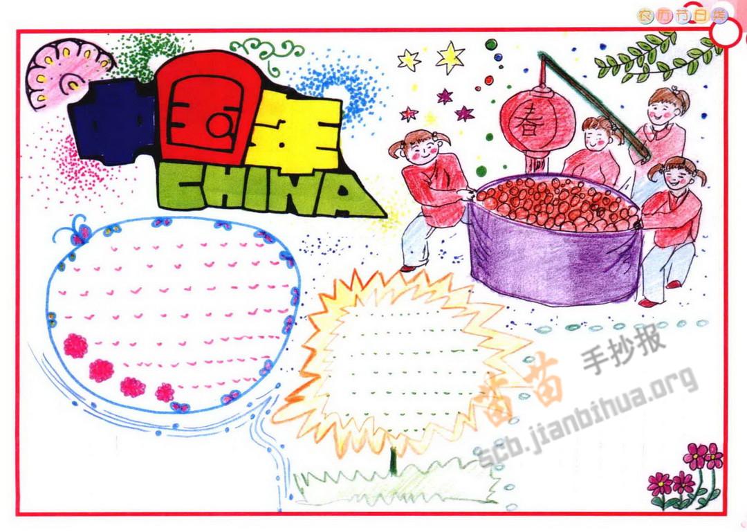 中国年手抄报图片