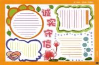 诚实守信手抄报简单又漂亮、内容资料