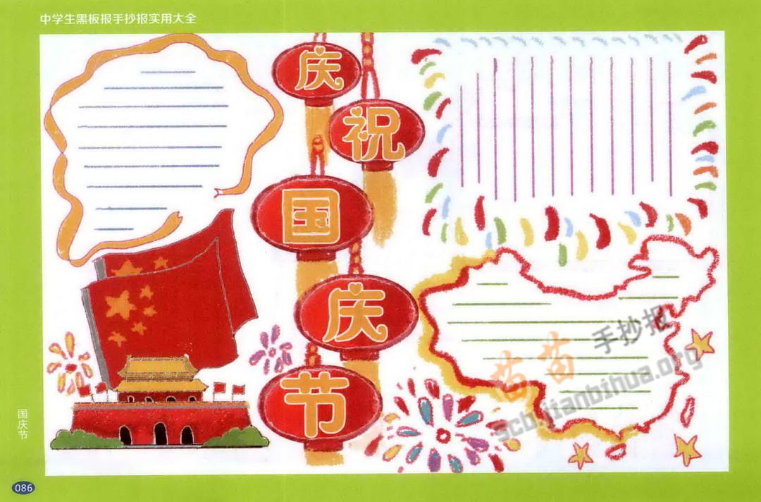 庆祝国庆节手抄报图片