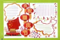 庆祝国庆节手抄报内容、资料