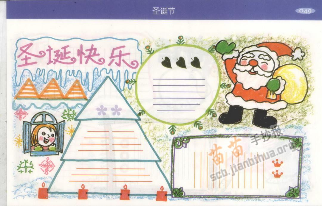 圣诞快乐手抄报简单又漂亮图片大全