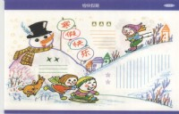 寒假快乐手抄报版面设计图