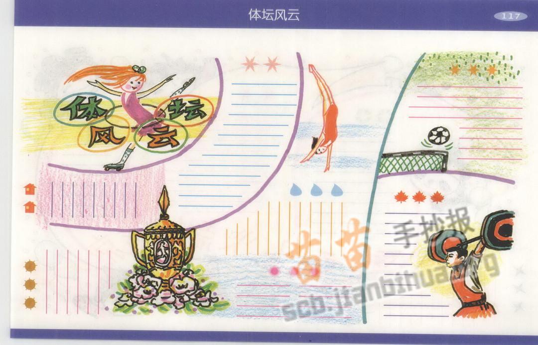 体坛风云手抄报图片