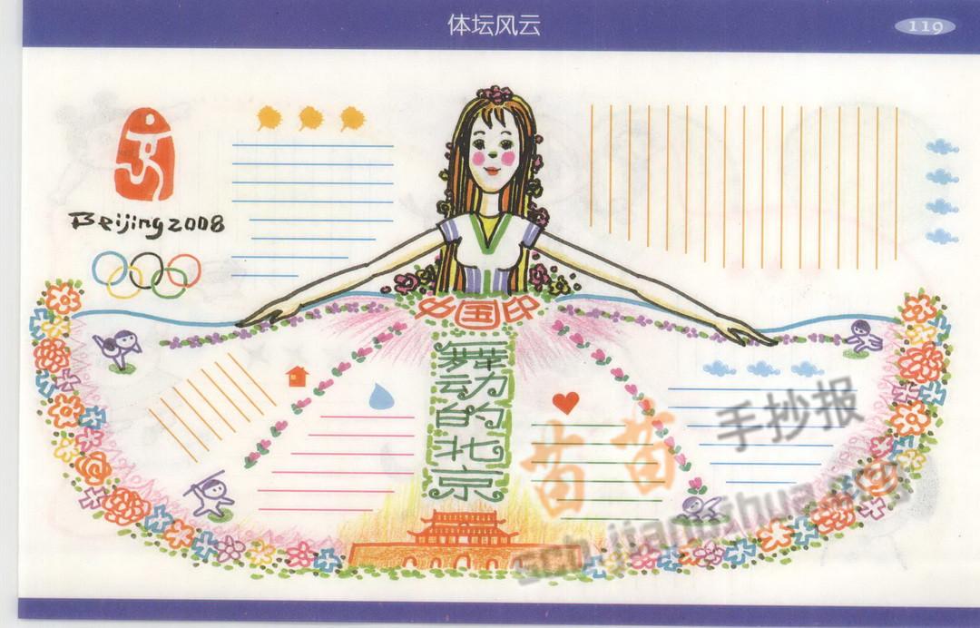 中国印舞动的北京手抄报图片
