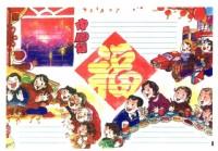 中国年春节手抄报内容