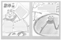 小学数学手抄报图片、内容