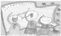 国庆节祖国生日手抄报