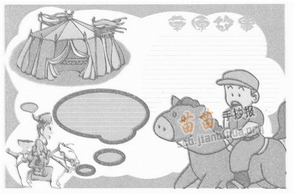 草原故事手抄报图片
