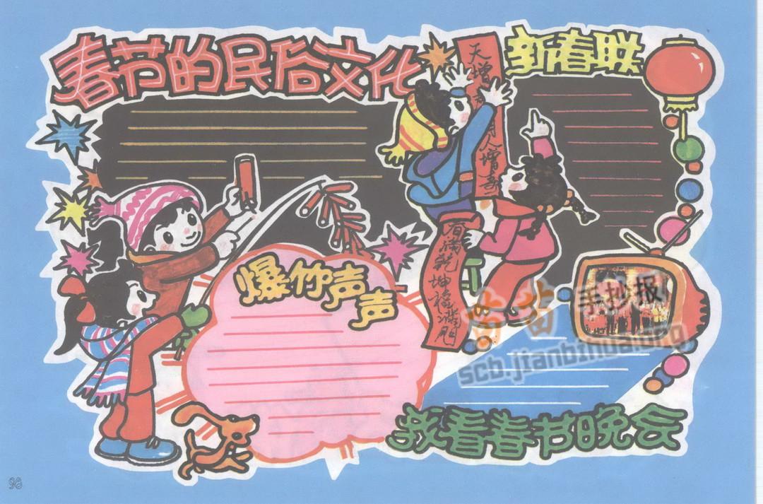 春节的民俗文化手抄报图片