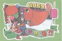 欢度春节手抄报内容、图片大全