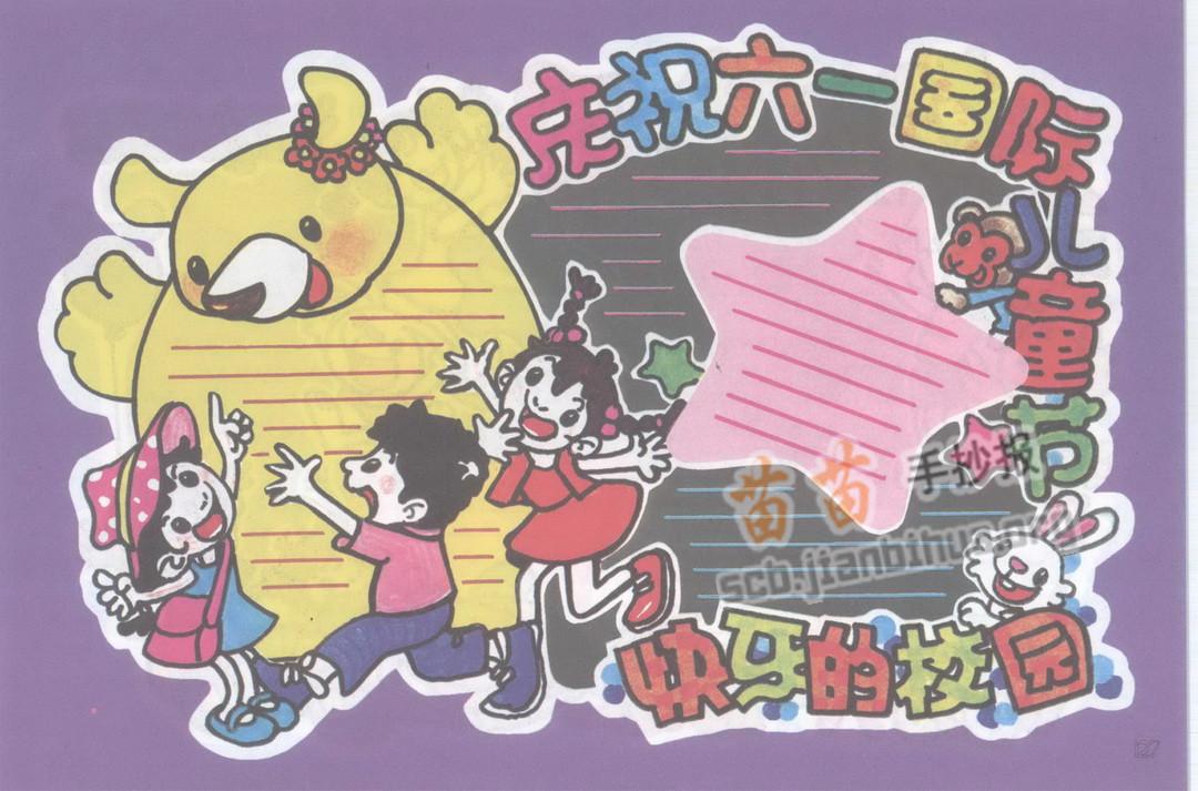 庆祝六一国际儿童节手抄报图片