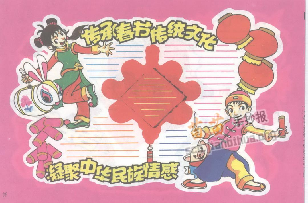 传承春节传统文化手抄报图片