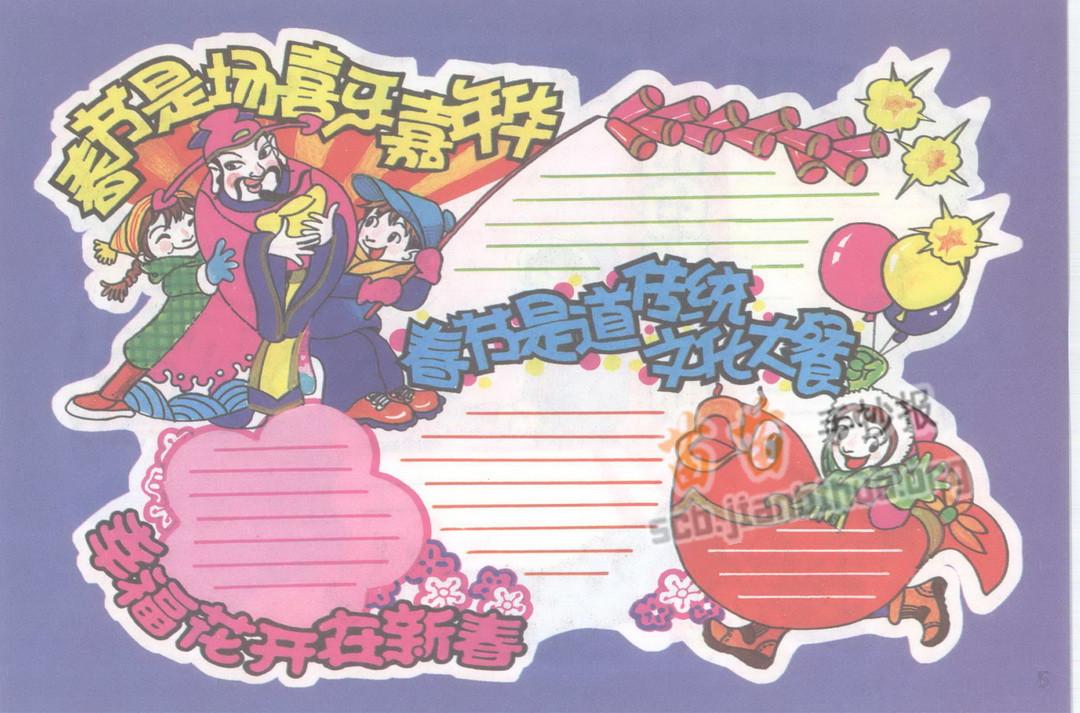 春节是场喜乐嘉年华手抄报图片