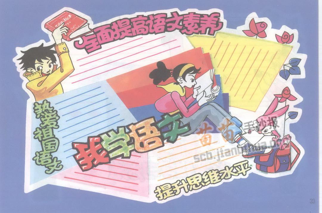 我学语文手抄报图片