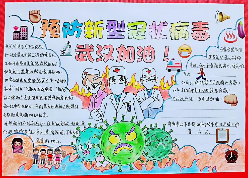 预防新型冠状病毒手抄报
