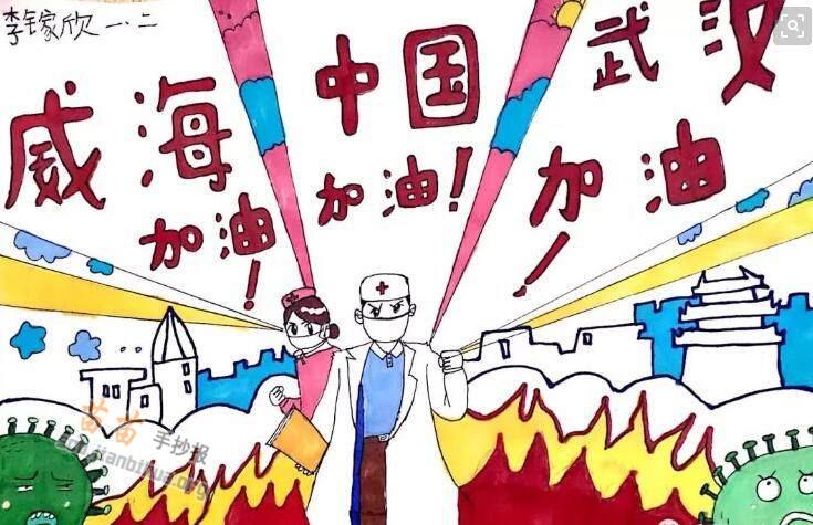 武汉加油中国加油手抄报