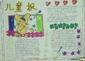 儿童节手抄报版面设计图