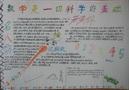 四年级数学手抄报图片二