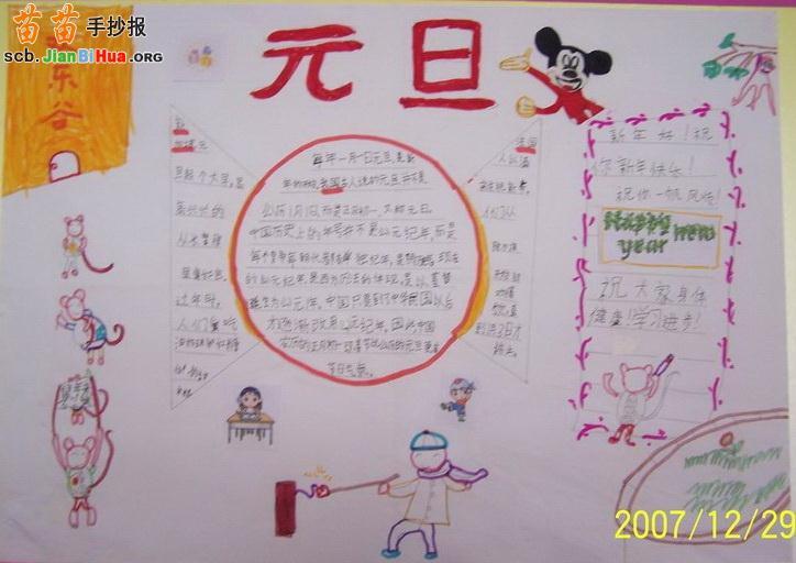 二年级春节手抄报资料内容二年级春节手抄报资料