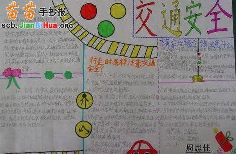 三年级中秋节的作文壁纸 写景的作文 三个可爱的90后妹妹图片