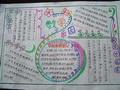 五年级数学手抄报版面设计图