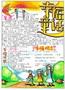 小学生童话手抄报设计图