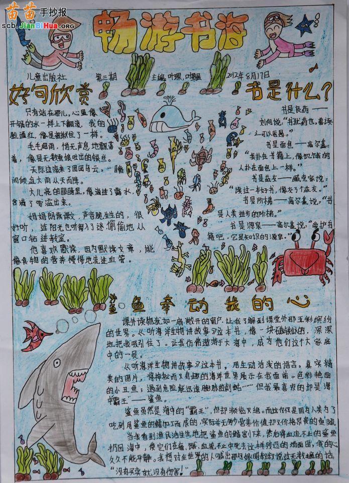 儿童手抄报设计图8k,春天手抄报版面设计图