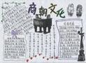 商朝文化历史手抄报