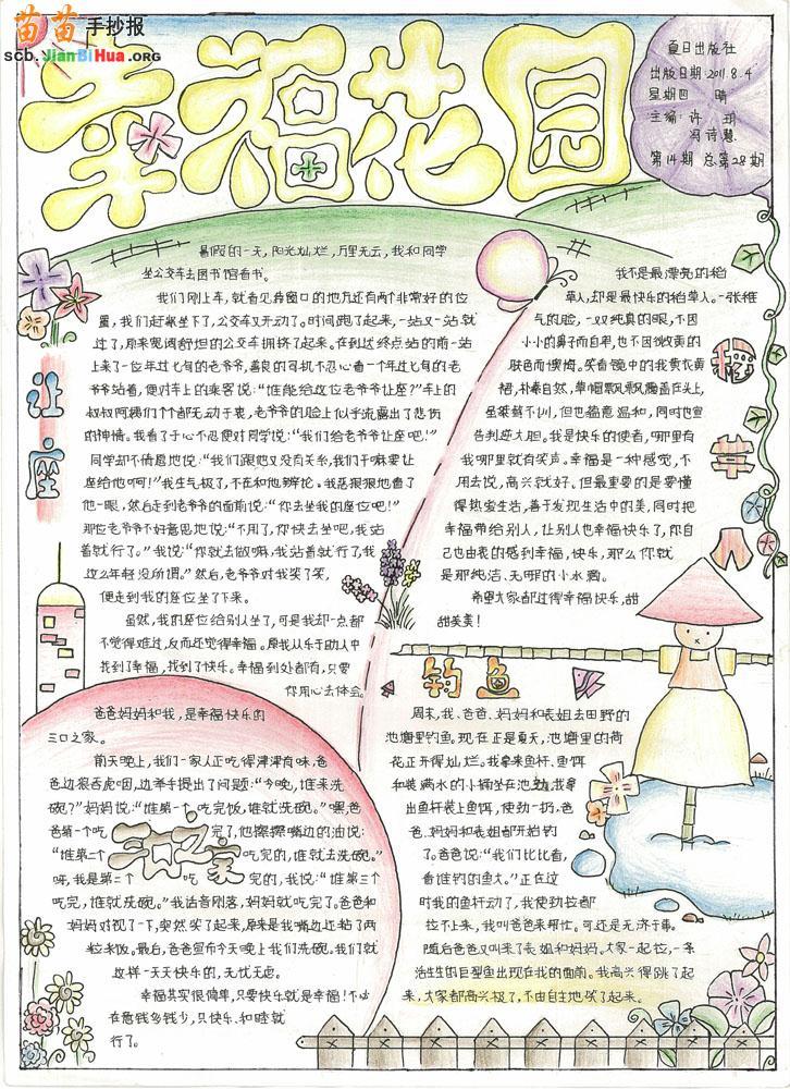 关于童年的手抄报内容关于童年的手抄报图片  关于四季童话的手抄报