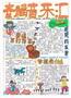 小学生幸福音乐汇手抄报设计图