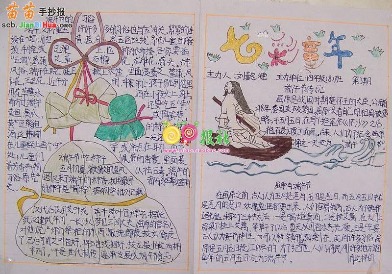七彩童年手抄报图片