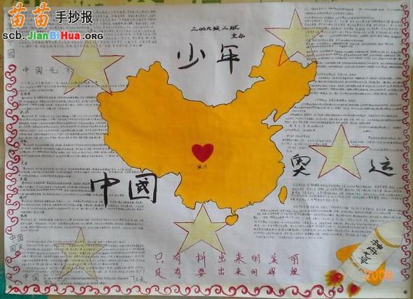 反邪教的资料_中国地图奥运手抄报