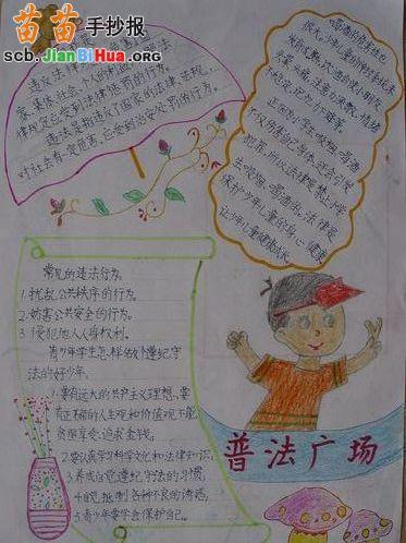 """篇七:普法手抄报  为了贯彻""""十一五""""规划纲要,某市中学生积极参加""""全图片"""