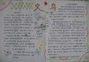 义乌城市小学生手抄报