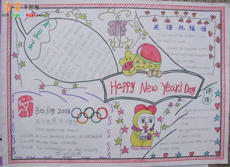 小学一年级周报_英语祝福语手抄报图片