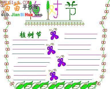 《数学家:徐光启》手抄报资料,快乐英语手抄报内容,一年级艺术节手