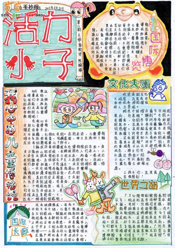 小学生儿童手抄报设计图
